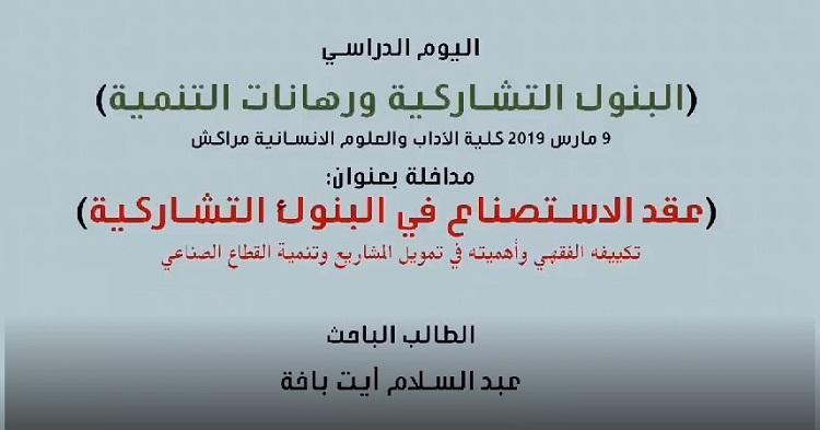 """فيديو.. """"عقد الاستصناع"""" في البنوك التشاركية - ذ. عبد السلام أيت باخة"""
