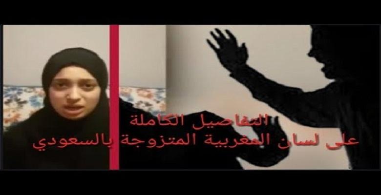 أول خروج إعلامي للمغربية التي ضربها زوجها السعودي