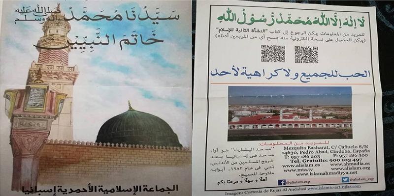 """""""هوية بريس"""" تنشر المنشورات التي وزعها الأحمديون اليوم"""