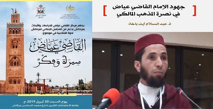 """فيديو.. """"جهود الإمام القاضي عياض في نصرة المذهب المالكي"""" - ذ. عبد السلام أيت باخة"""