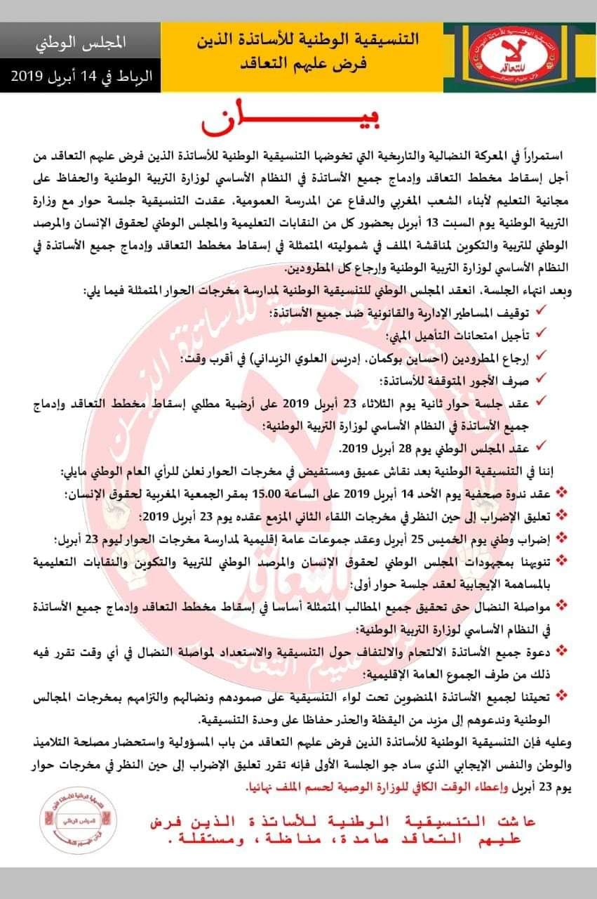 """""""أساتذة التعاقد"""" يعلقون إضرابهم إلى موعد الحوار الثاني وهذا بيانهم تعقيبا على بيان وزارة التربية الوطنية"""