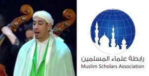 """رابطة علماء المسلمين تستنكر """"التلفيق بين الأذان وشعائر نصرانية في حفل استقبال البابا بالمغرب"""""""