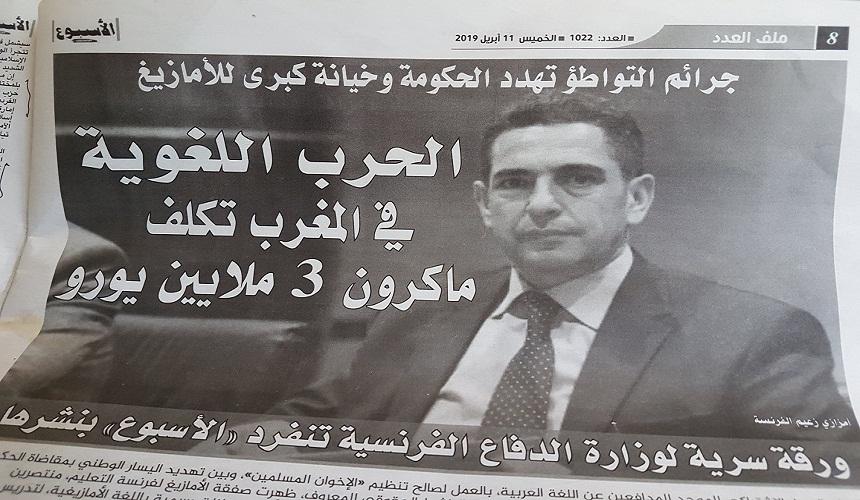 الخطة الفرنسية الرهيبة للقضاءعلى العربية في المغرب والجزائر