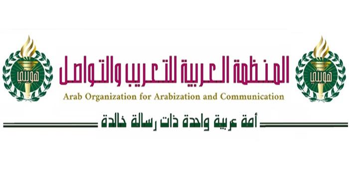 المنظمة العربية للتعريب والتواصل: الممتنعون من حزبي الاستقلال والبيجيدي انخرطوا في مؤامرة التبعية والاختراق للسيادة الوطنية