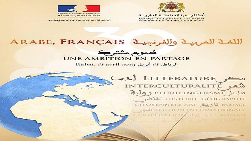 """د. فؤاد بوعلي: أكاديمية المملكة المغربية تدخل على خط النقاش اللغوي من أجل شرعنة """"الفرنسة"""""""