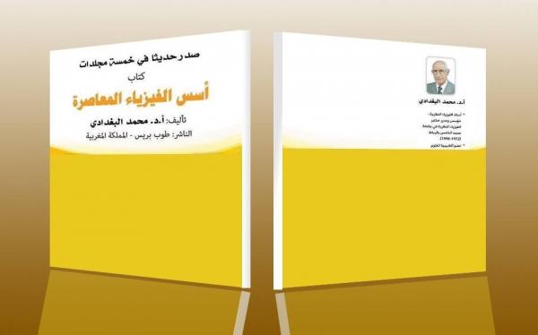 """إصدار موسوعة علمية باللغة العربية في """"أسس الفيزياء المعاصرة"""""""