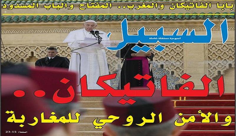 ملف جريدة السبيل ع:281.. «الفاتيكان.. والأمن الروحي للمغاربة»