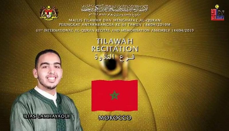 """القارئ المغربي إلياس المهياوي يتوج بالجائزة الثالثة في """"فرع التلاوة"""" في """"الاحتفال الماليزي الدولي بتلاوة القرآن الكريم وحفظه"""""""