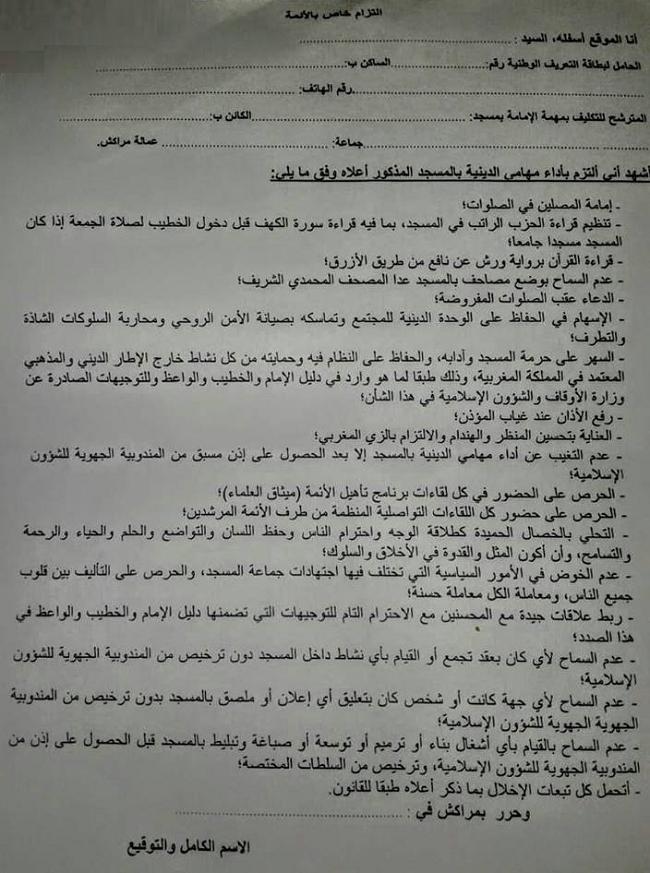 عدم الخوض في السياسة والحرص على الهندام المغربي.. وضوابط أخرى في الالتزام الخاص بأئمة المساجد (وثيقة)