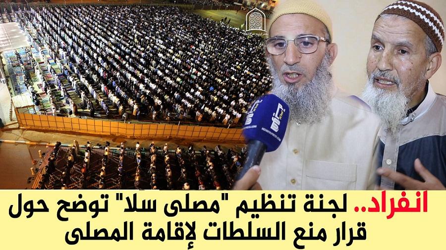 """انفراد.. لجنة تنظيم """"مصلى سلا"""" توضح حول قرار منع السلطات لإقامة المصلى"""