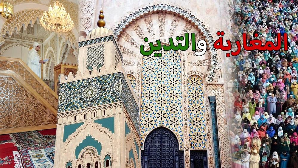 ملف.. المغاربة والتدين