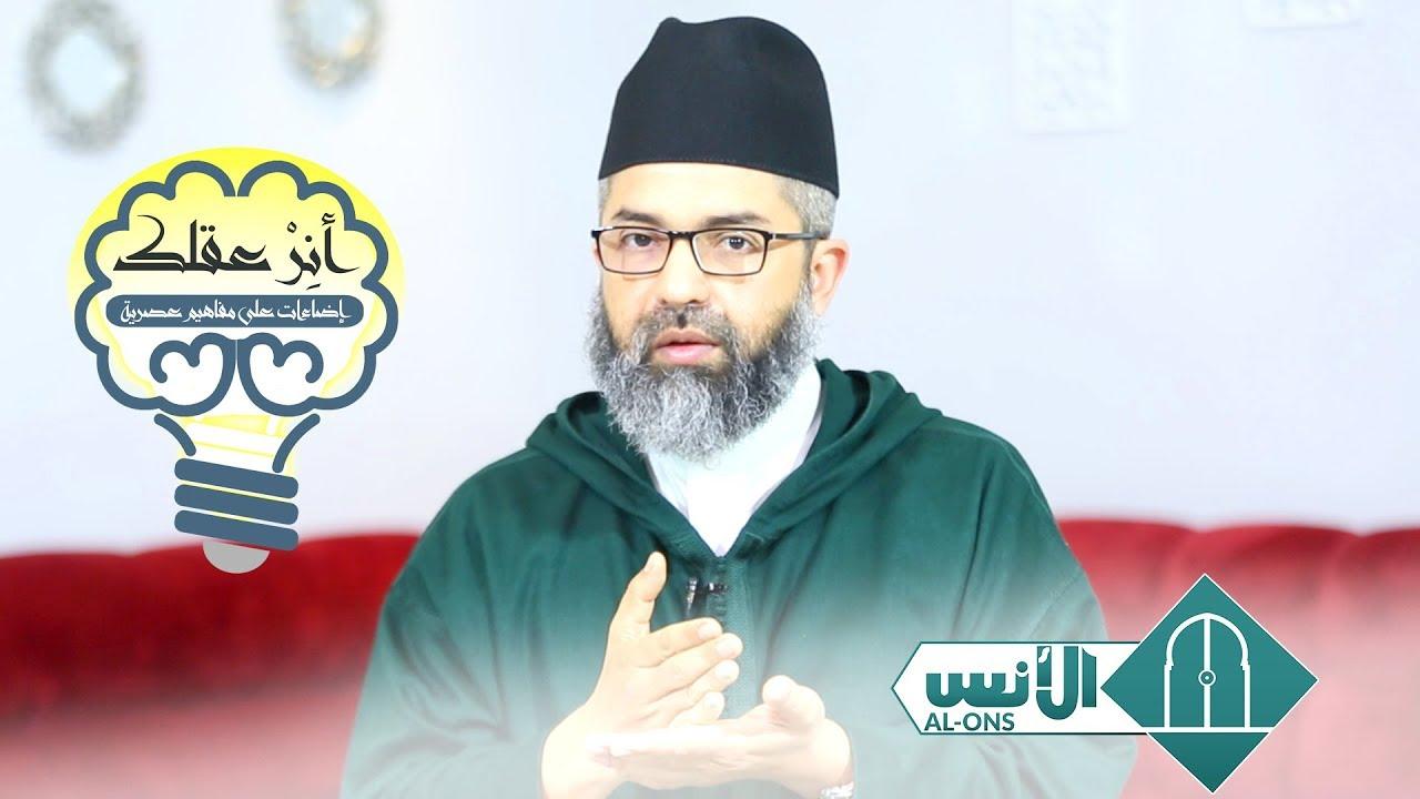 """سلسلة """"أنر عقلك""""   الحلقة 8: ثم كان الإسلام   للشيخ الدكتور البشير عصام المراكشي"""