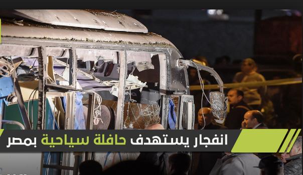 القاهرة.. تفجير يستهدف حافلة سياحية