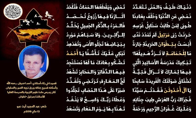 الشاعر المراكشي عبد المجيد أيت عبو يرثي أستاذه أحمد احدوثن -رحمه الله-
