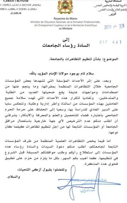 وثيقة.. أمزازي يستغل ما وقع للريسوني وويحمان ويمنع الأنشطة داخل الجامعات المغربية