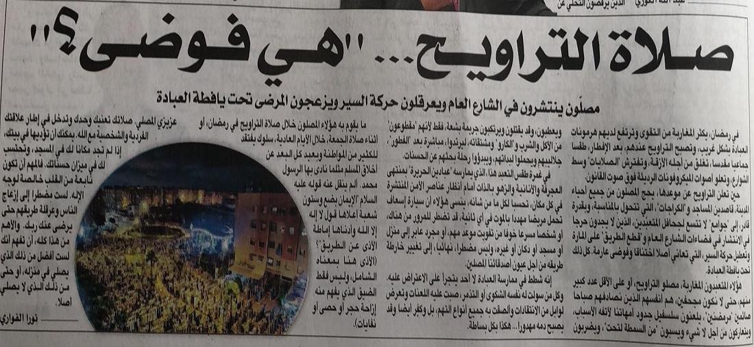 منع المغاربة من صلاة التراويح.. حين تتقمص صحافية دور المفتي والبوليسي