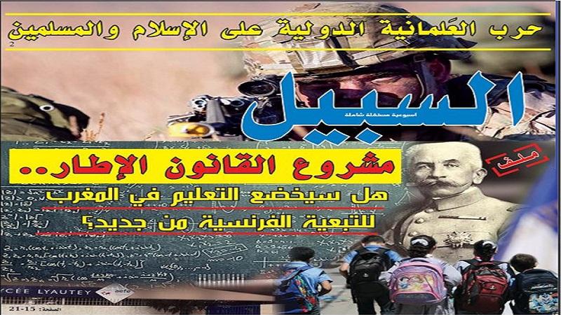 ملف جريدة السبيل ع:282.. «مشروع القانون الإطار.. هل سيخضع التعليم في المغرب للتبعية الفرنسية من جديد؟»