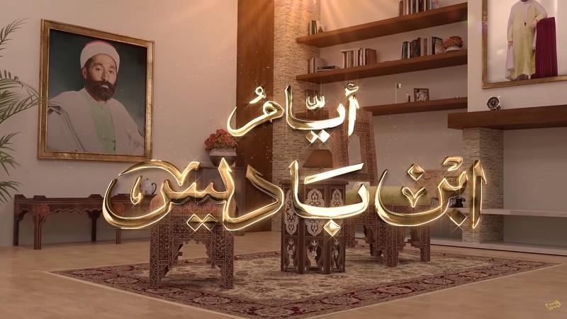 """ماذا جري بين الإبراهيمي وابن باديس؟ (""""أيام ابن باديس"""" ح28) - الشيخ حسن الحسيني"""