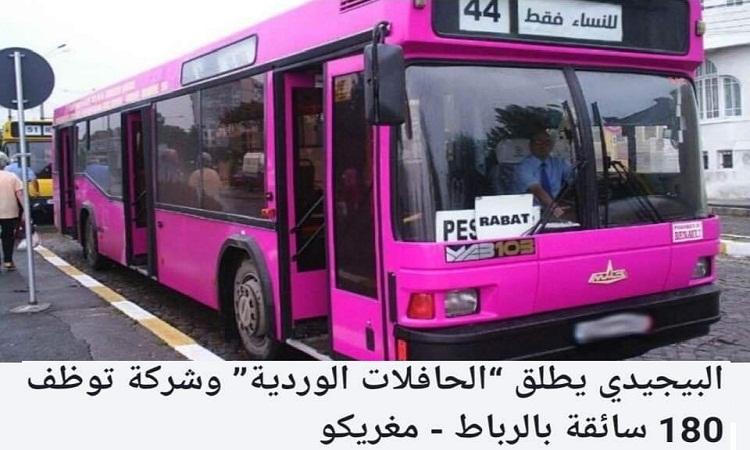 سودو يكذب خبر تخصيص البيجيدي حافلات وردية للنساء فقط بمدن مجلس العاصمة