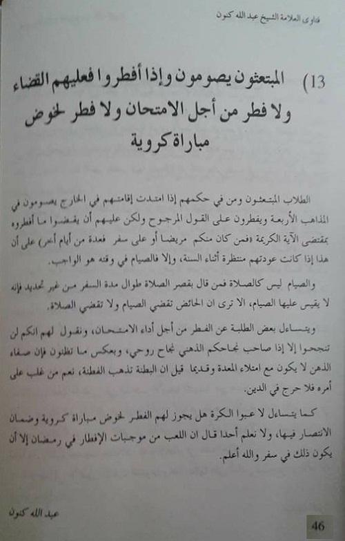 جواب العلامة عبد الله كنون -رحمه الله- عن حكم إفطار المقبل على الامتحانات أو خوض مباراة كروية!!