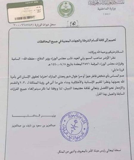 """هيئة مكافحة الإشاعات تبين كذب وتزوير مذكرة """"قرار محمد بن سلمان بعدم معاقبة المفطرين في نهار رمضان"""""""