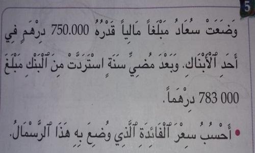 خطير.. التطبيع مع التعاملات الربوية في مقررات التلاميذ في المدرسة المغربية!!