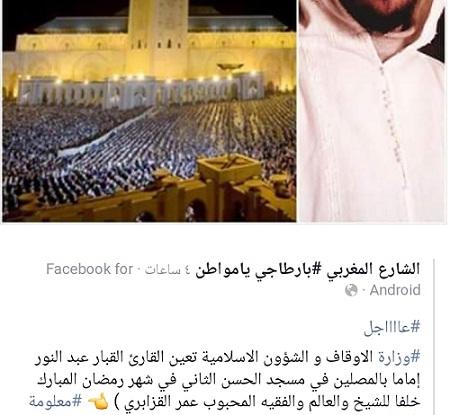 صفحة الشيخ القزابري تؤكد إمامته في التراويح للمصلين بمسجد الحسن الثاني