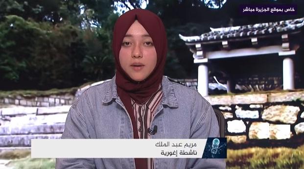 شاهد.. الناشطة الإيغورية مريم عبدالملك تتحدث عن أحوال ومعاناة نساء تركستان الشرقية الحالية