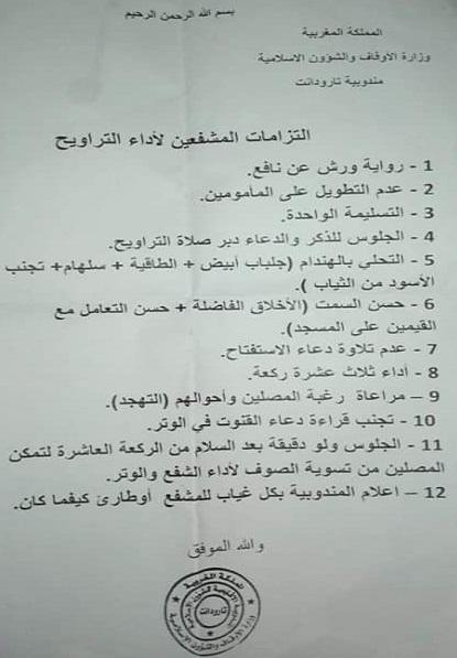 هذه هي الالتزامات التي تفرضها وزارة الأوقاف على المشفعين لأداء صلاة التراويح (وثيقة)