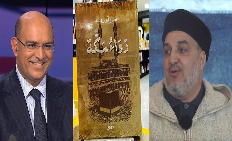 """فيديو.. إشادة أبوزيد المقرئ الإدريسي بكتاب """"رَواء مكة"""" لحسن أوريد في برنامج """"سواعد الإخاء"""""""