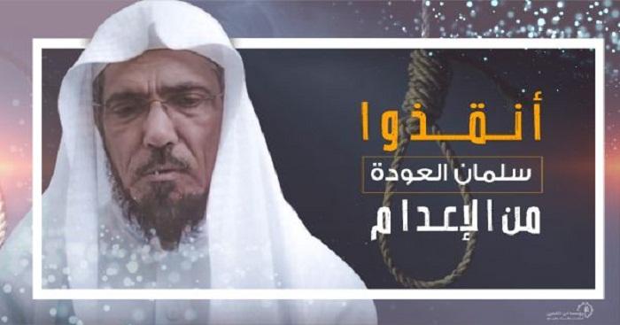 """""""أنقذوا سلمان العودة من الإعدام"""".. حملة لجمع التوقيعات على موقع أفاز رفضا لأي قرار سعودي لإعدامه والمشايخ المسجونين"""