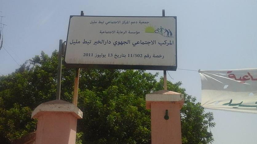 وفيات غير طبيعية بخيرية تيط مليل