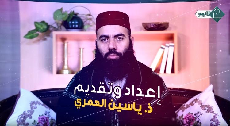 """برنامج """"من القرآن إلى الإنسان"""" / الحلقة 18 / الأستاذ ياسين العمري"""