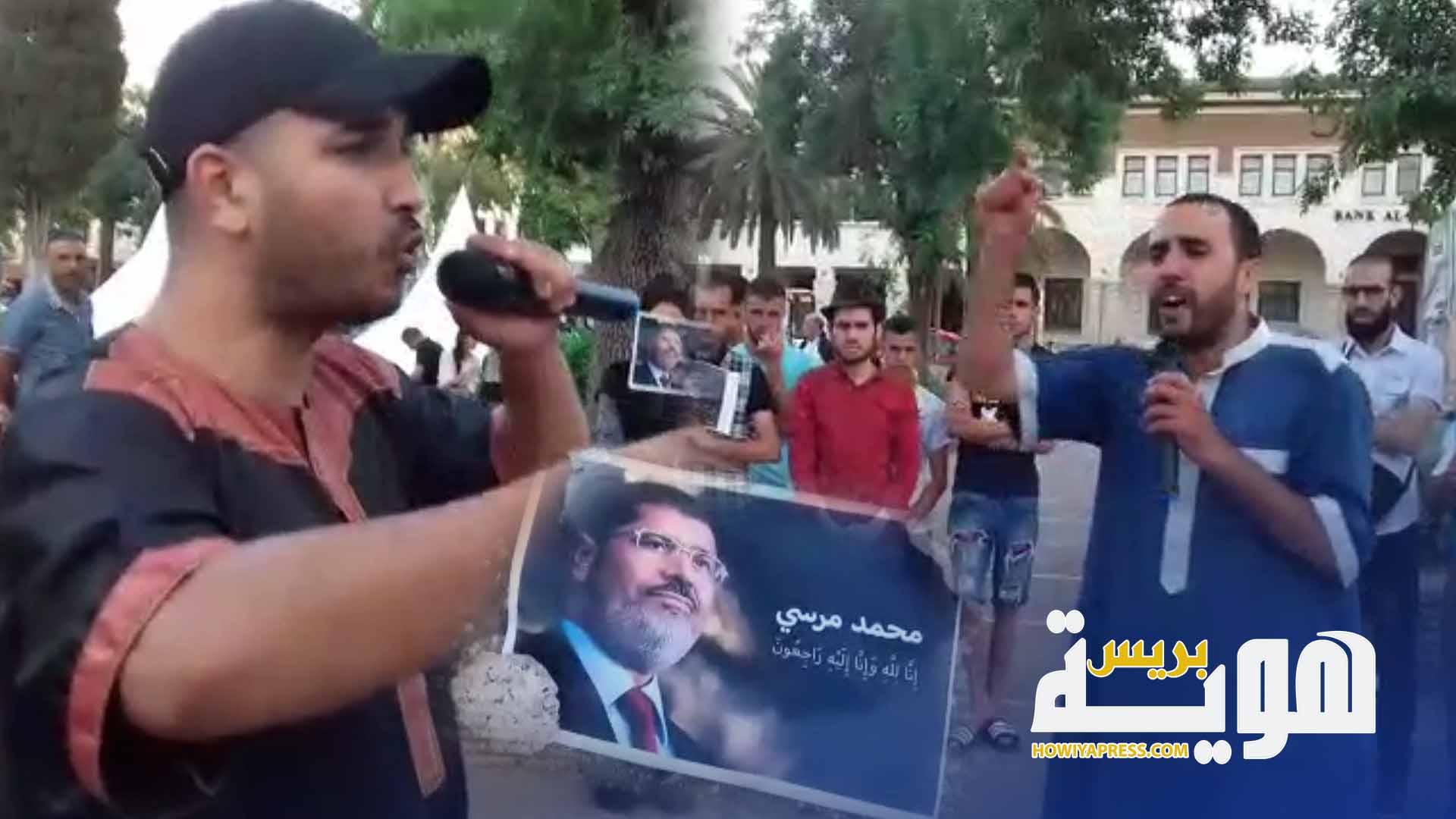 شباب في وقفة بفاس ينددون بمقتل الرئيس محمد مرسي رحمه الله