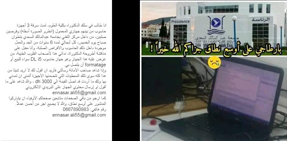 """طالب دكتوراه يناشد من خلال """"هوية بريس"""" لصا سرق حاسوبه وأضاع له مجهود 6 سنوات أن يعيد الحاسوب وله ما أراد"""