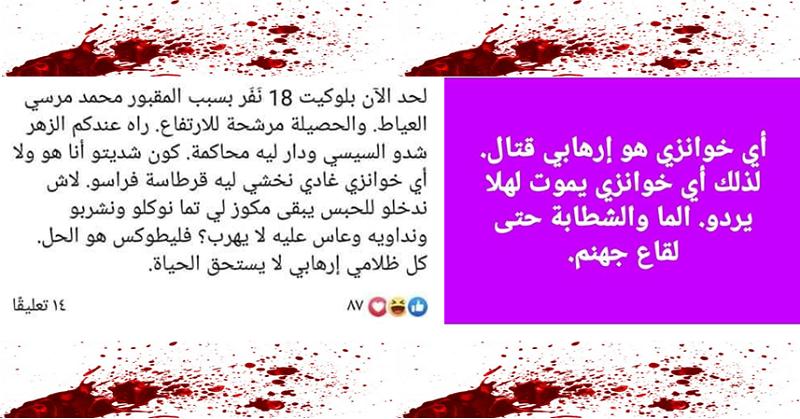 الدعشنة العلمانية والإرهاب الحداثي.. أستاذ فلسفة يهدد بقتل مخالفيه