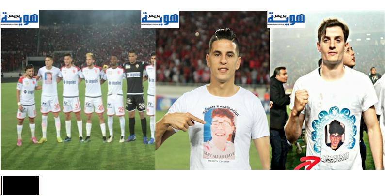 (انفراد) لاعبون من الوداد والترجي يرتدون أقمصة عليها صورة الطفل المغربي عزام المقتول بإيرلندا