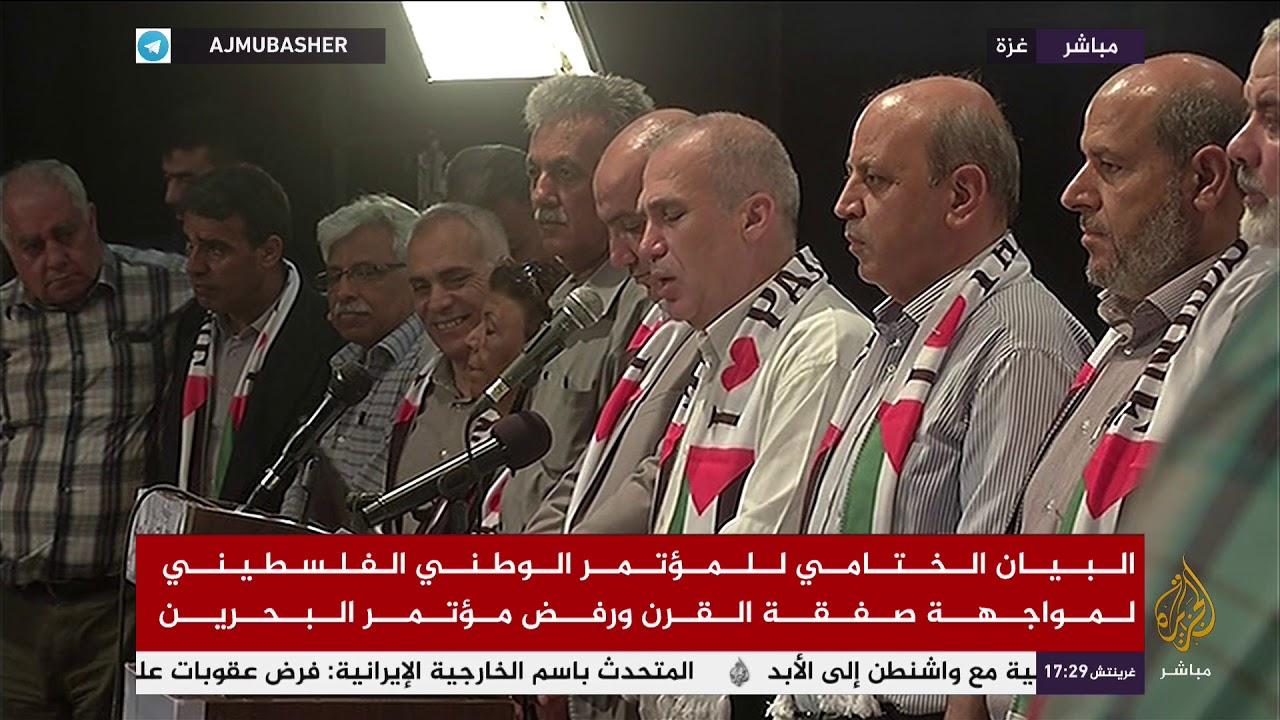 هذا ما جاء في البيان الختامي للمؤتمر الوطني الفلسطيني لمواجهة صفقة القرن