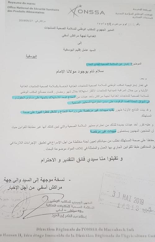 """""""أونسا"""" يحذر من النعناع المسوق بجهة مراكش آسفي لاحتوائه على بقايا مبيدات خطرة ومحظورة"""