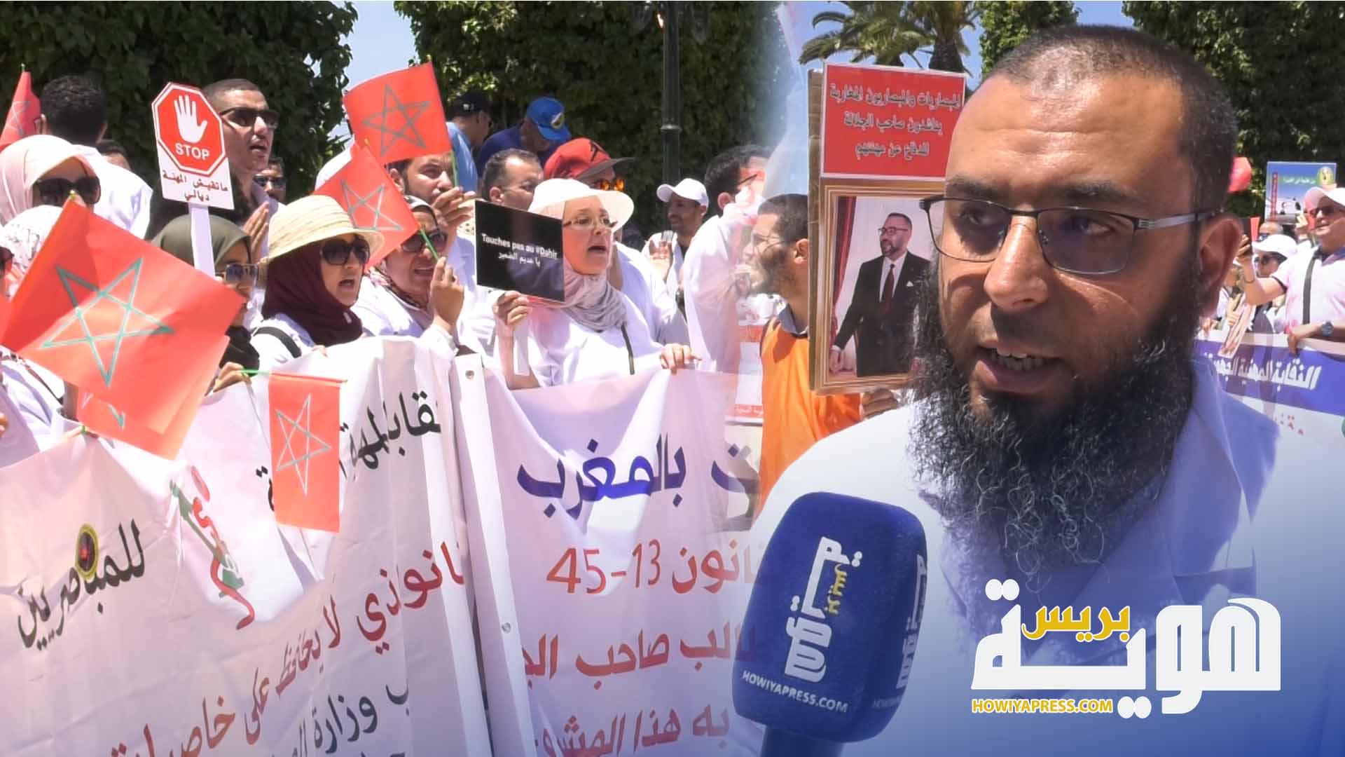 احتجاج النظاراتيين المبصريين على وزارة التربية الوطنية بسبب الوضعية القانونية لمهنتهم