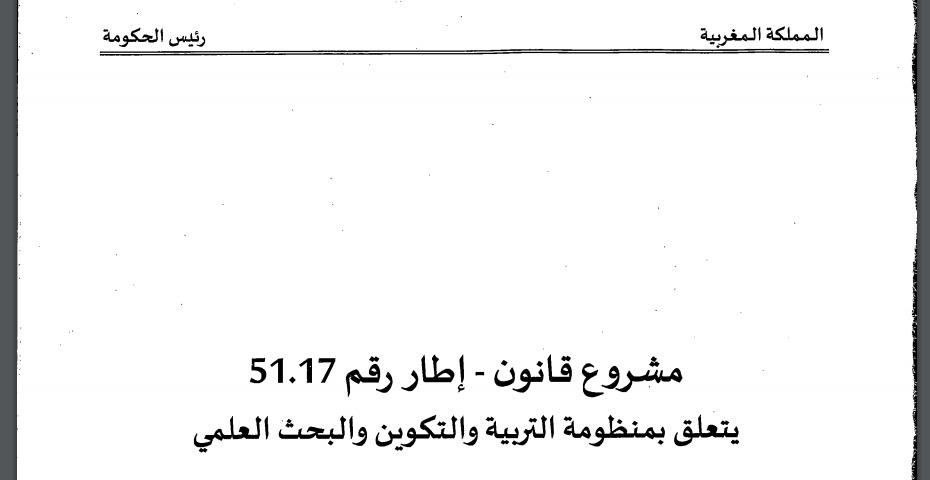 أهم مواد ومضامين القانون الإطار 15.17