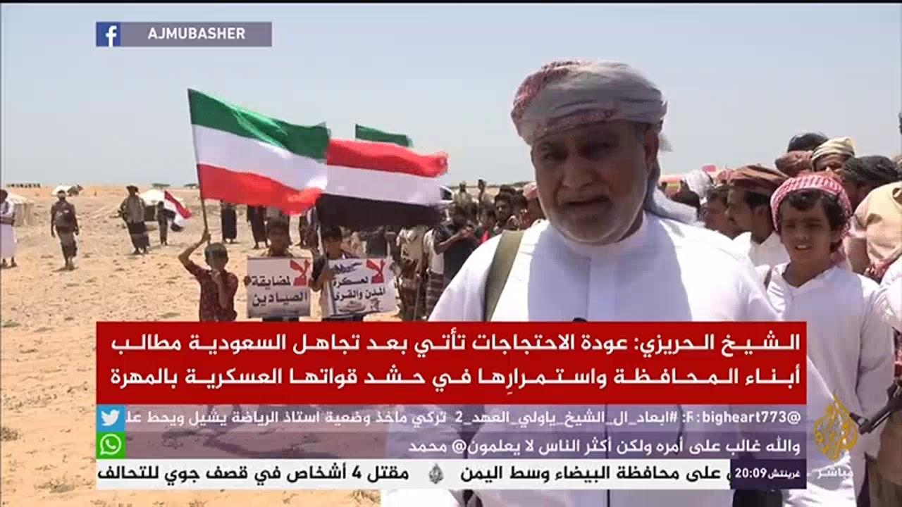 آلاف المحتجين يطالبون برحيل الاحتلال السعودي من محافظة المهرة اليمنية (صور)