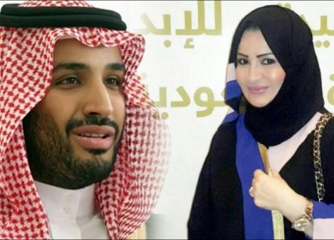 باريس.. السجن مع وقف التنفيذ لابنة الملك سلمان بن عبد العزيز