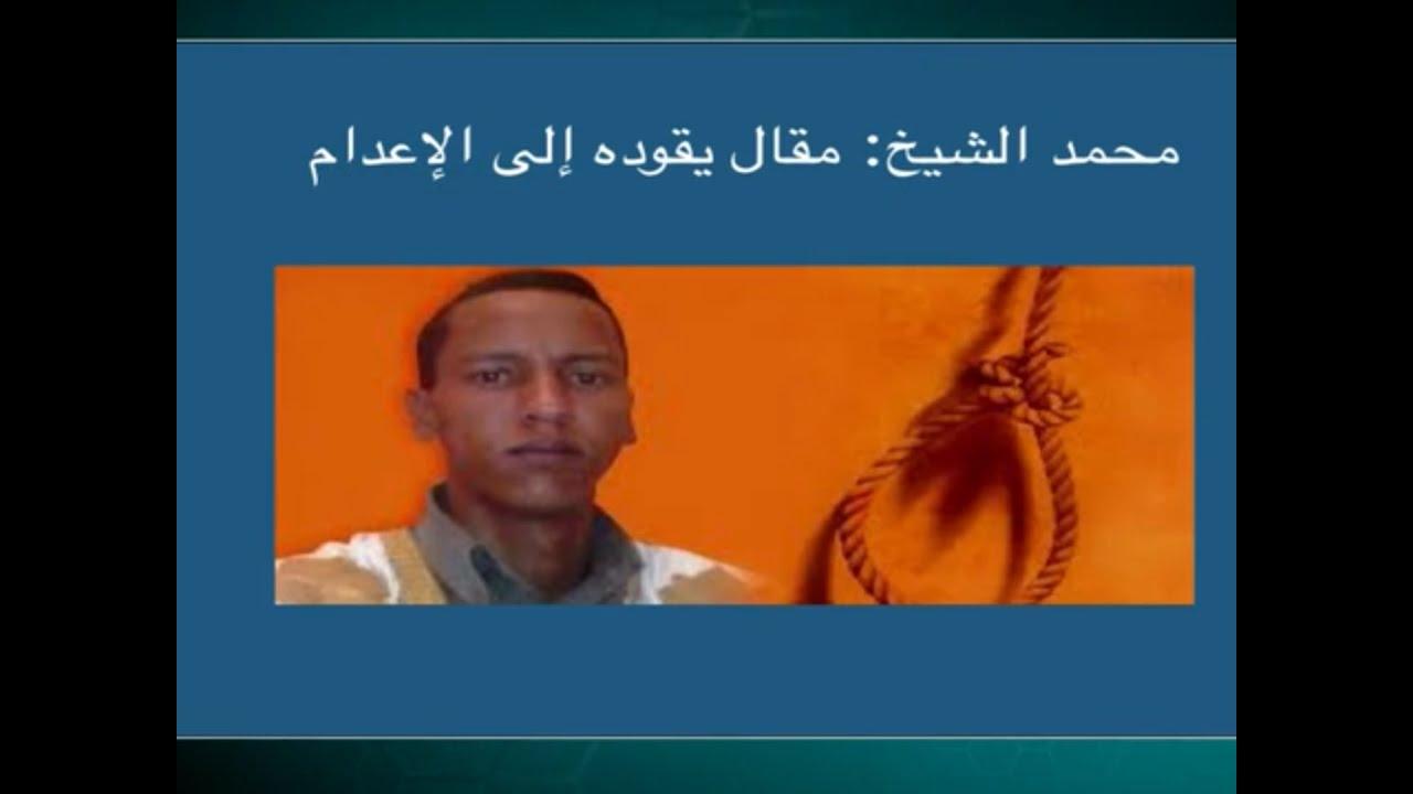 ناشط موريتاني يعتذر عن الإساءة إلى النبي ﷺ ويعلن ندمه وتوبته إلى الله