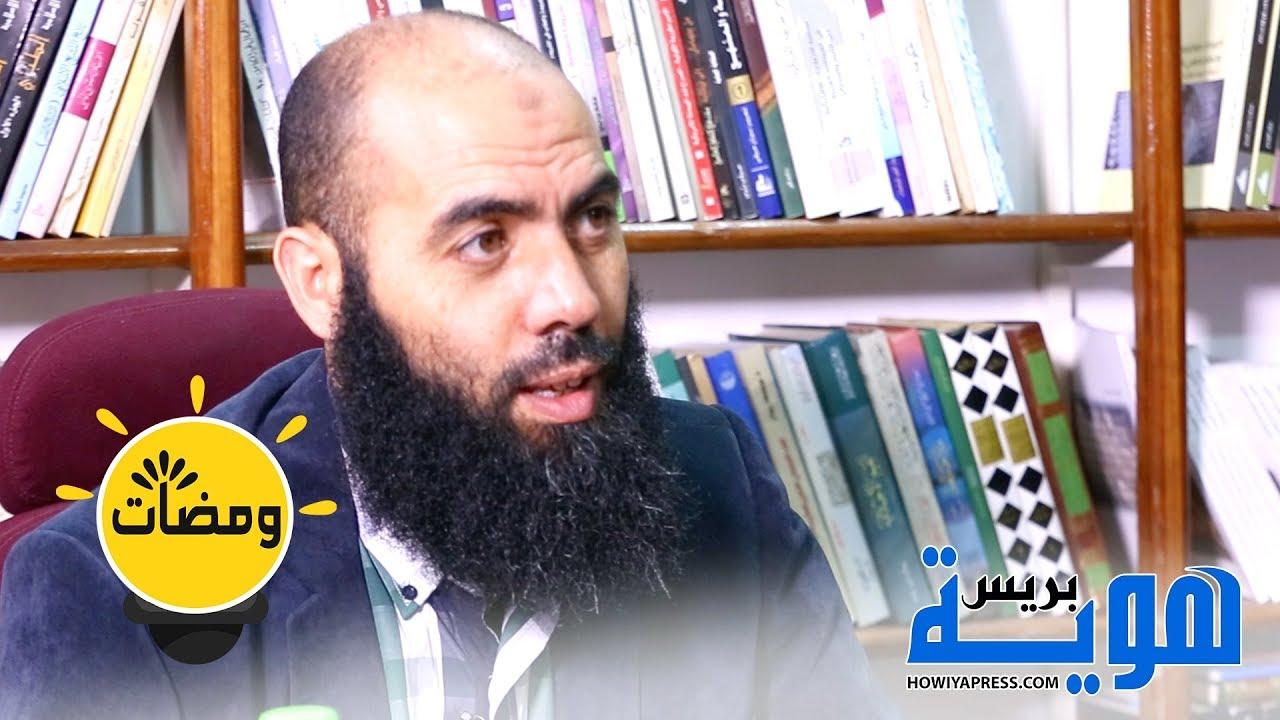فيديو.. الشباب والتأثر بالقدوات التافهة - ذ. ياسين العمري