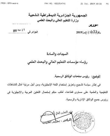 وزارة التعليم العالي الجزائرية تلغي استعمال الفرنسية في وثائقها وتدعو أطرها لاستعمال الإنجليزية
