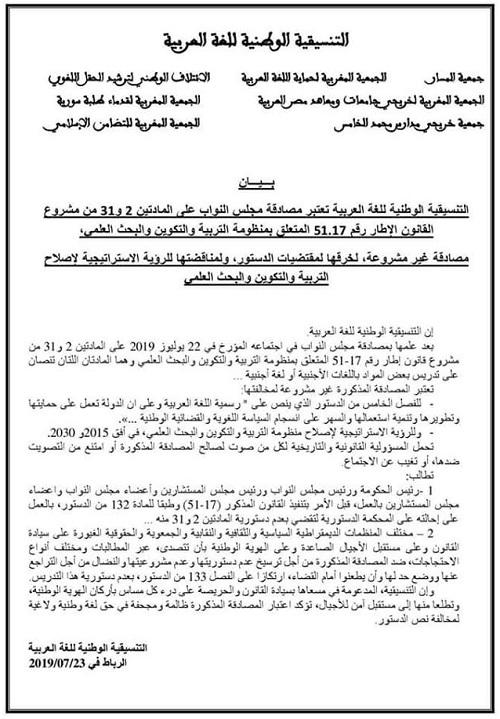 التنسيقية الوطنية للغة العربية تطالب بإحالة القانون الإطار 17-51 على المحكمة الدستورية لعدم دستورية المادتين 2 و31