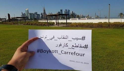 دعوة لمقاطعة متاجر كارفور في المغرب بعد منع منقبة من ولوج أحد متاجره بتونس