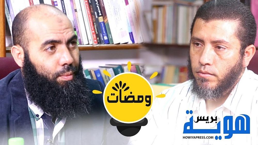 برنامج ومضات ح2.. لقاء مع ذ. ياسين العمري عن الشباب ومشاكلهم وتحدياتهم وتطلعاتهم