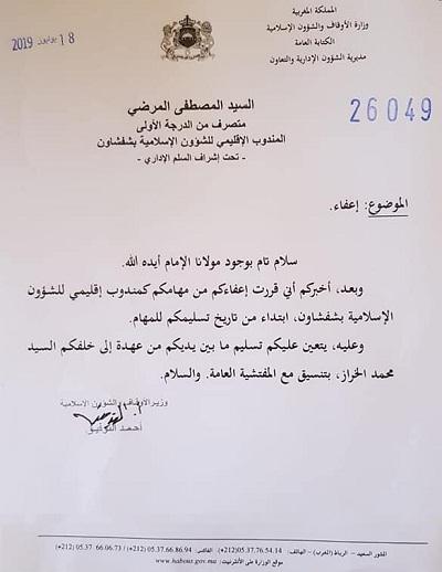 بسبب سوء التدبير والتواصل.. وزارة الأوقاف توقف مندوبها بمدينة شفشاون (وثيقة)